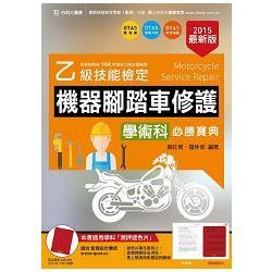 乙級機器腳踏車修護學術科必勝寶典-2015年(附贈OTAS題測系統)