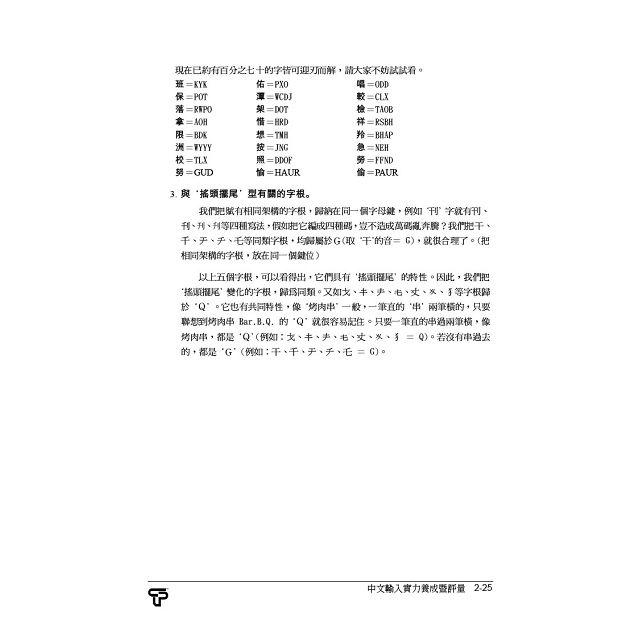 中英數輸入實力養成暨評量(2015年版)
