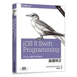 iOS 8 Swift Programming 錦囊妙計