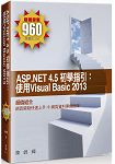 ASP. NET4.5 初學指引:使用Visual Basic 2013