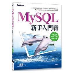 MySQL新手入門超級手冊(適用MariaDB)