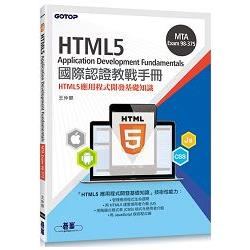MTA HTML5 Application Development Fundamentals國際認證教戰手冊