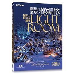 關於影像編修 : 攝影人你可以選擇Lightroom (900萬網友點擊推薦狂推必學 ) | 拾書所