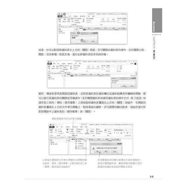 MOS Access 2013國際認證應考教材(官方授權教材/附贈模擬認證系統)