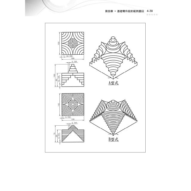 TQC+ 基礎零件設計認證指南 Creo Parametric 2.0 & SolidWorks 2014