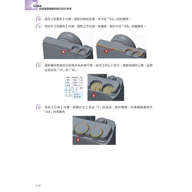 Creo超強電腦繪圖與絕佳設計表現(適用Creo 3.0/2.0/1.0)