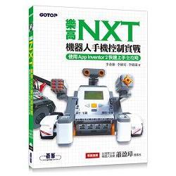 樂高NXT機器人手機控制實戰|使用App Inventor 2快速上手全攻略