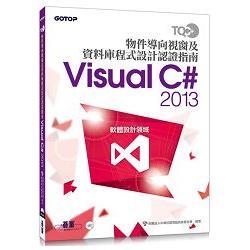 TQC+ 物件導向視窗及資料庫程式設計認證指南Visual C# 2013
