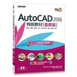 TQC+ AutoCAD 2016特訓教材-基礎篇