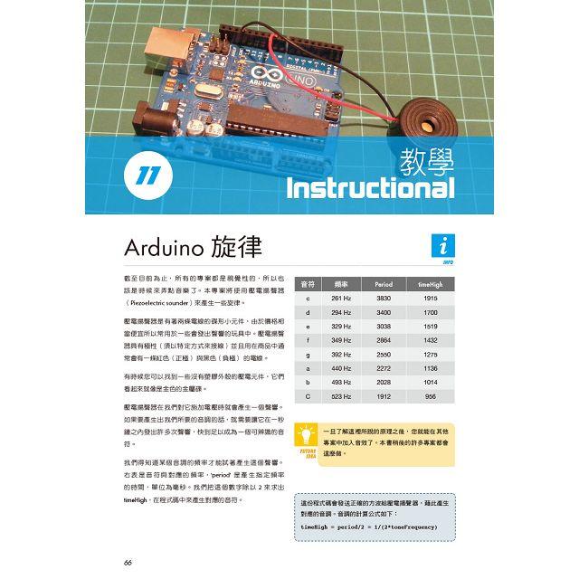 Arduino自作專案大百科