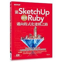 SketchUp邁向程式化建模之路