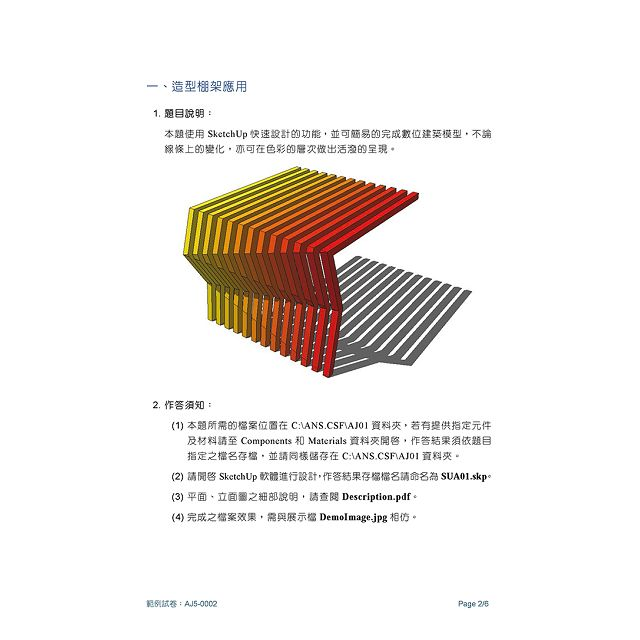 TQC+ 建築設計與室內設計立體製圖認證指南SketchUp Pro2015