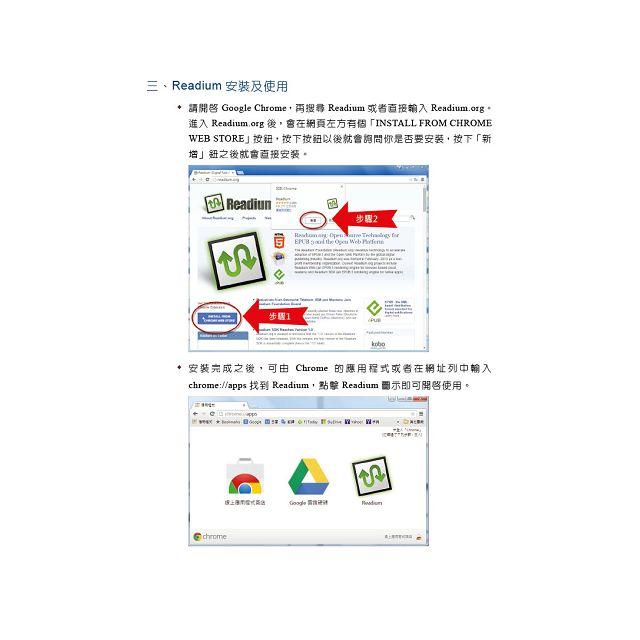 TQC+ 媒體匯流與應用認證指南 EPUB3