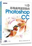 TQC+ 影像處理認證指南 Photoshop CC