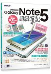 Samsung GALAXY Note 5超級筆記 最強的S~Pen再進化