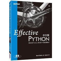 Effective Python 中文版 | 寫出良好 Python 程式的 59 個具體做法