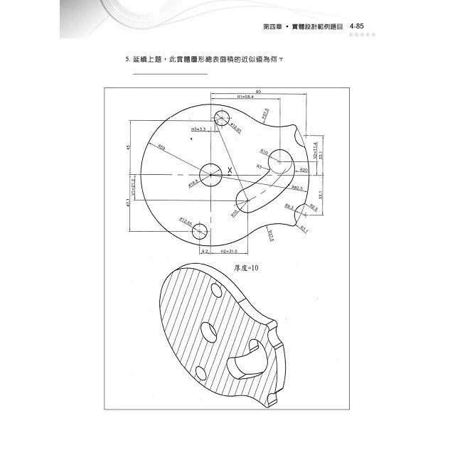 TQC+ 實體設計認證指南 Creo Parametric 2.0 & SolidWorks 2014