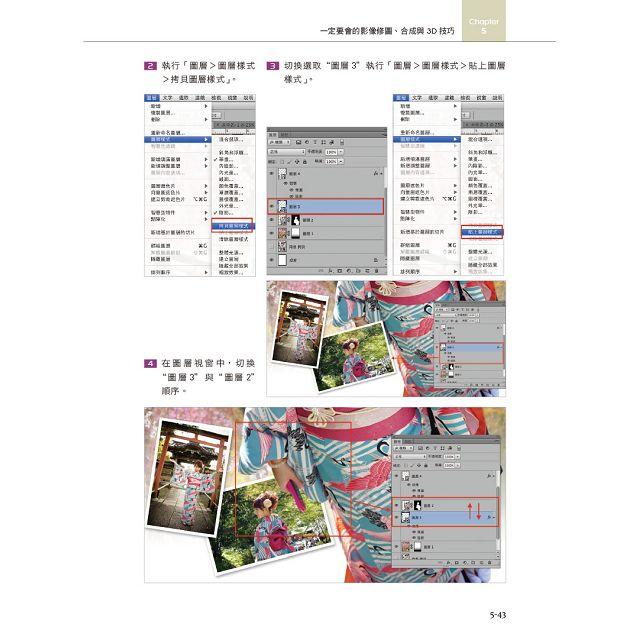 ACA國際認證:Photoshop CC/CS6視覺設計與影像處理
