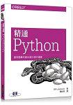 精通 Python|運用簡單的套件進行現代運算