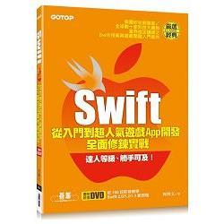 Swift從入門到超人氣遊戲App開發全面修鍊實戰(附近100段影音教學、Swift 2.0/1.2/1.1範例檔)