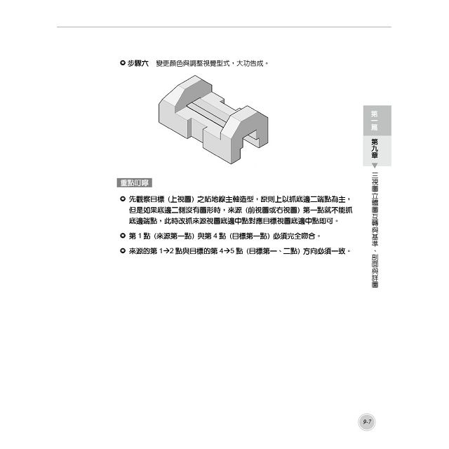 TQC+ AutoCAD 2016特訓教材-3D應用篇