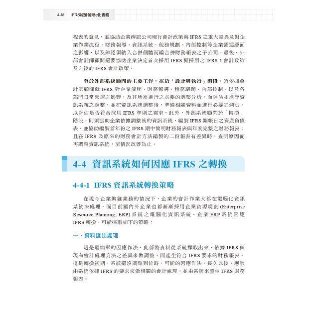 IFRS經營管理e化實務