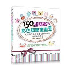 150個超簡單的彩色簡筆畫畫本|大小朋友與親子都可以享受的快樂塗鴉趣!(暢銷授權版)