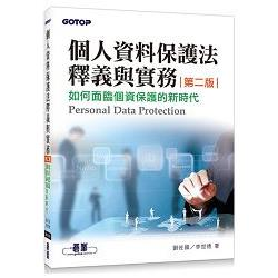 個人資料保護法釋義與實務(第二版):如何面臨個資保護的新時代