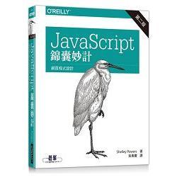 JavaScript 錦囊妙計 第二版