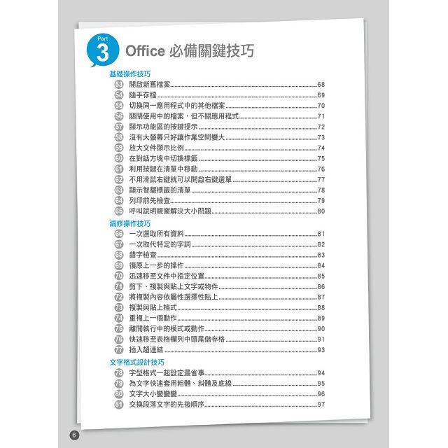 翻倍效率工作術 - 不會就太可惜的 Windows、Word、Excel、PowerPoint電腦活用妙招