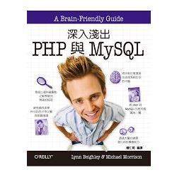 深入淺出 PHP 與 MySQL