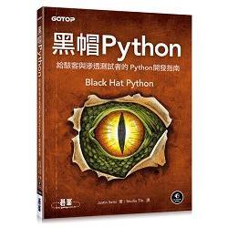 黑帽 Python | 給駭客與滲透測試者的 Python 開發指南