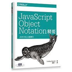 JavaScript Object Notation精要 | JSON核心主題導引