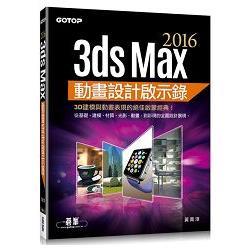 3ds Max 2016動畫設計啟示錄