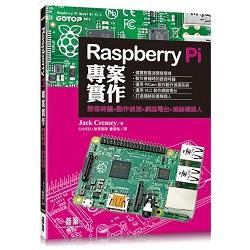 Raspberry Pi專案實作|語音時鐘x動作偵測x網路電台x循跡機器人