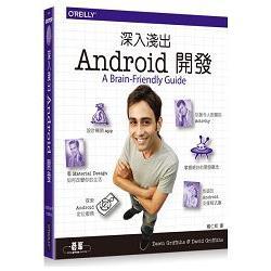 深入淺出Android開發