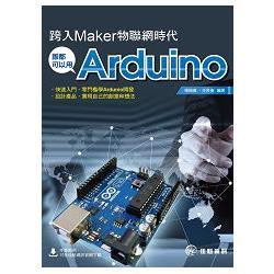 跨入Maker物聯網時代:誰都可以用Arduino