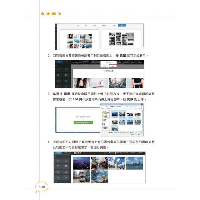 免費架站王Weebly 就算一般人也可以快速打造專業級網站!