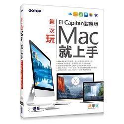 第一次玩Mac就上手(El Capitan對應版)