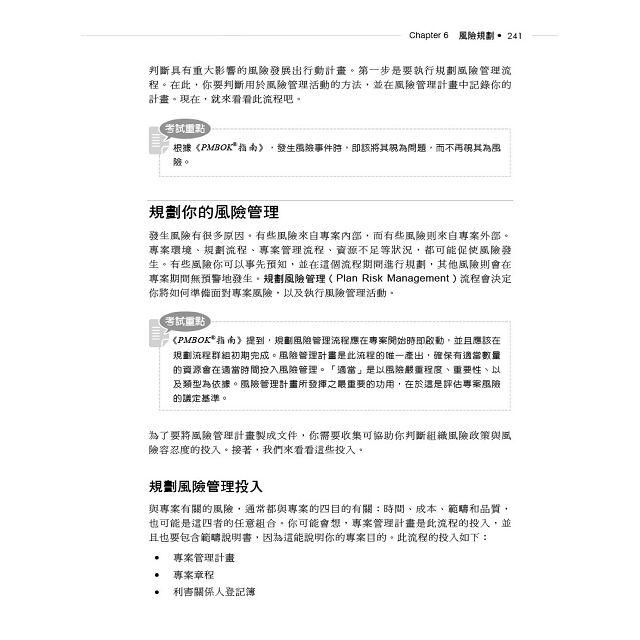 PMP專案管理認證手冊 第七版
