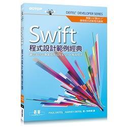 Swift程式設計範例經典   讓您設計出專業級的iOS & OS X應用程式