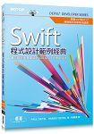 Swift程式設計範例經典 | 讓您設計出專業級的iOS & OS X應用程式