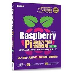 Raspberry Pi最佳入門與實戰應用(第二版) (適用Raspberry Pi 2/Raspberry Pi第一代)