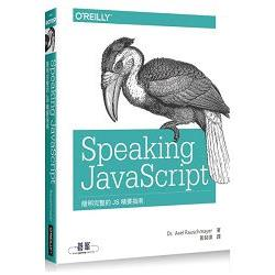 Speaking JavaScript|簡明完整的 JS 精要指南
