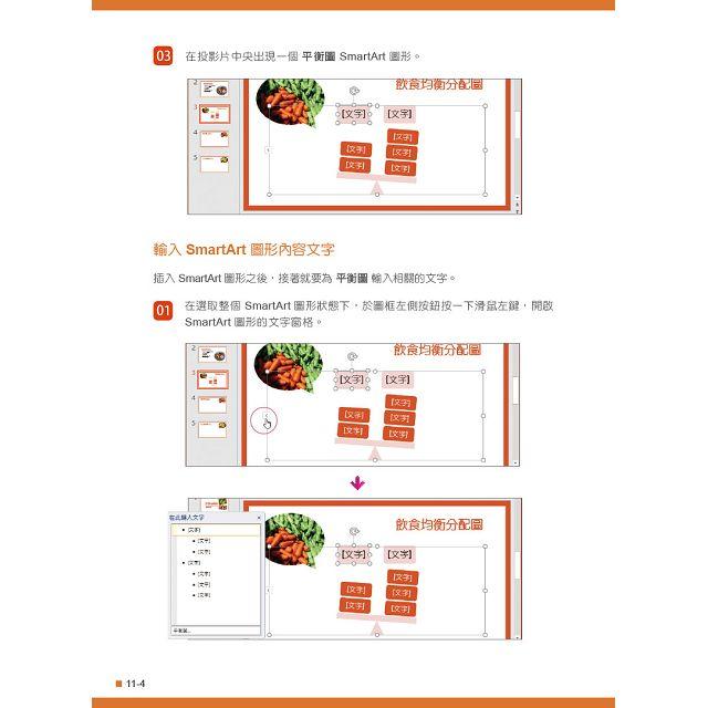 Office 2016高效實用範例必修16課 - 加贈Office 365雲端應用及超值影音教學及範例光碟