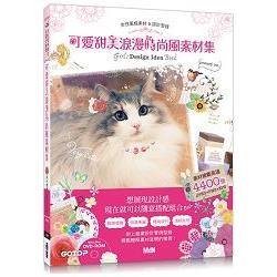 可愛甜美浪漫時尚風素材集(素材總數高達4400個)