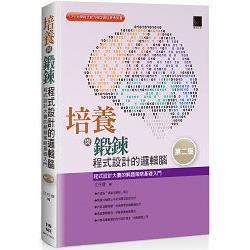 培養與鍛鍊程式設計的邏輯腦:程式設計大賽的解題策略基礎入門(第二版)