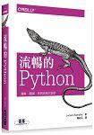 流暢的 Python 清晰、簡潔、有效的程式設計