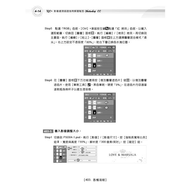 TQC+ 影像處理認證指南解題秘笈 Photoshop CC