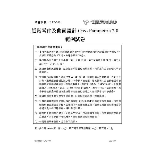 TQC+ 進階零件及曲面設計認證指南 Creo Parametric 2.0